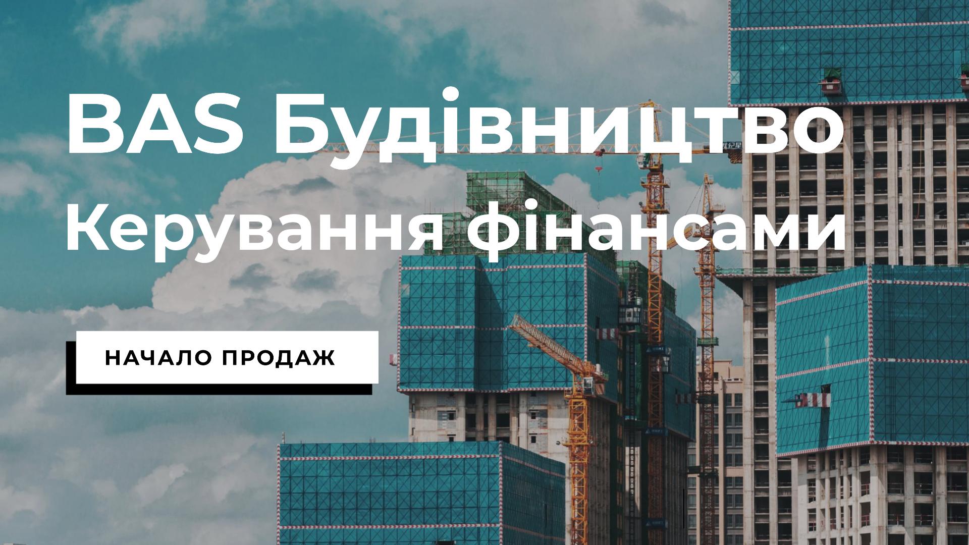 Старт продаж решения «BAS Будівництво. Керування фінансами»