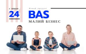 Выход нового продукта для автоматизации — BAS Малий бизнес